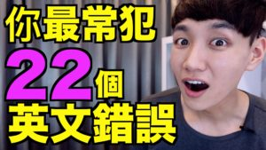 Read more about the article 別再說「Where are you come from?」了!來看看 22 個大家最常犯的中式英文錯誤!