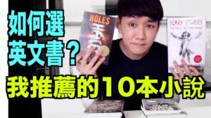 Read more about the article 【英文小說推薦】最好看的10本英文小說!+ 如何選英文書?