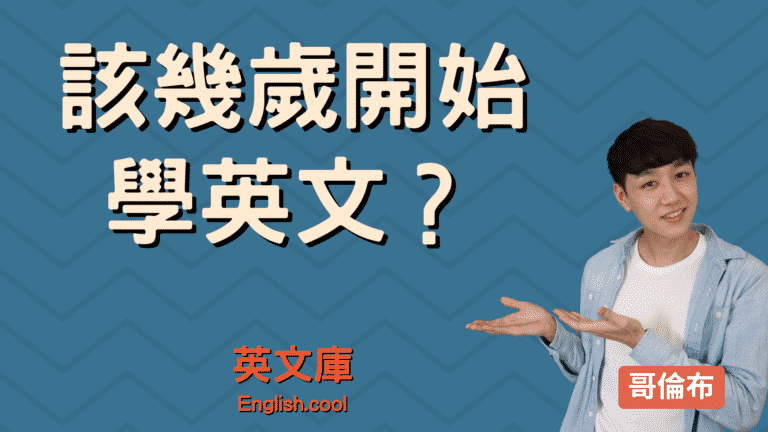 Read more about the article 小孩該幾歲開始學英文?愈早學愈好嗎?來一次搞懂!