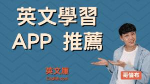 Read more about the article 【推薦】7個最有用的免費英文學習 APP