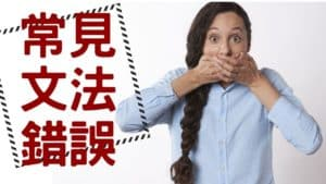 """Read more about the article 【常見文法錯誤】""""and I"""" 還是 """"and me""""? 一次搞懂各種錯誤的英文句子!"""