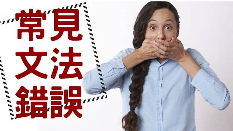 """You are currently viewing 【常見文法錯誤】""""and I"""" 還是 """"and me""""? 一次搞懂各種錯誤的英文句子!"""
