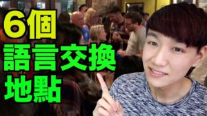 Read more about the article 【2020語言交換地點】台灣6個 language exchange 地點!