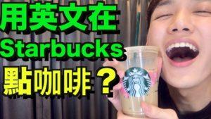 Read more about the article 【星巴克英文】一次搞懂如何用流利地道英文點咖啡! Starbucks Coffee English!