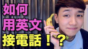 Read more about the article 【如何接英文電話】找誰?請稍候?在職場接英文電話的必備英文!