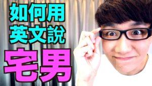 Read more about the article 【宅男 英文】「宅男」英文是 nerd,geek還是別的? 來一次搞懂!
