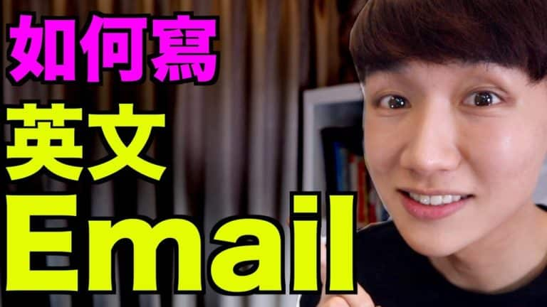 Read more about the article 如何寫英文Email?一次搞懂英文信件架構、開頭、結尾!