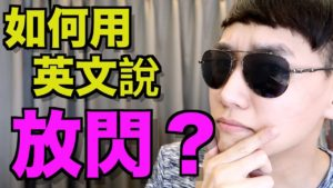 "Read more about the article 【放閃英文】放閃的英文不是 ""Flash""!正確翻譯是?(含例句)"