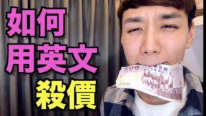 Read more about the article 【殺價英文】讓你在國外逛街購物時贏得折扣的 7句英文!