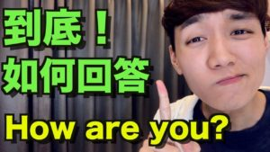 Read more about the article 如何回答 How are you? 各式各樣的英文打招呼/問候語!