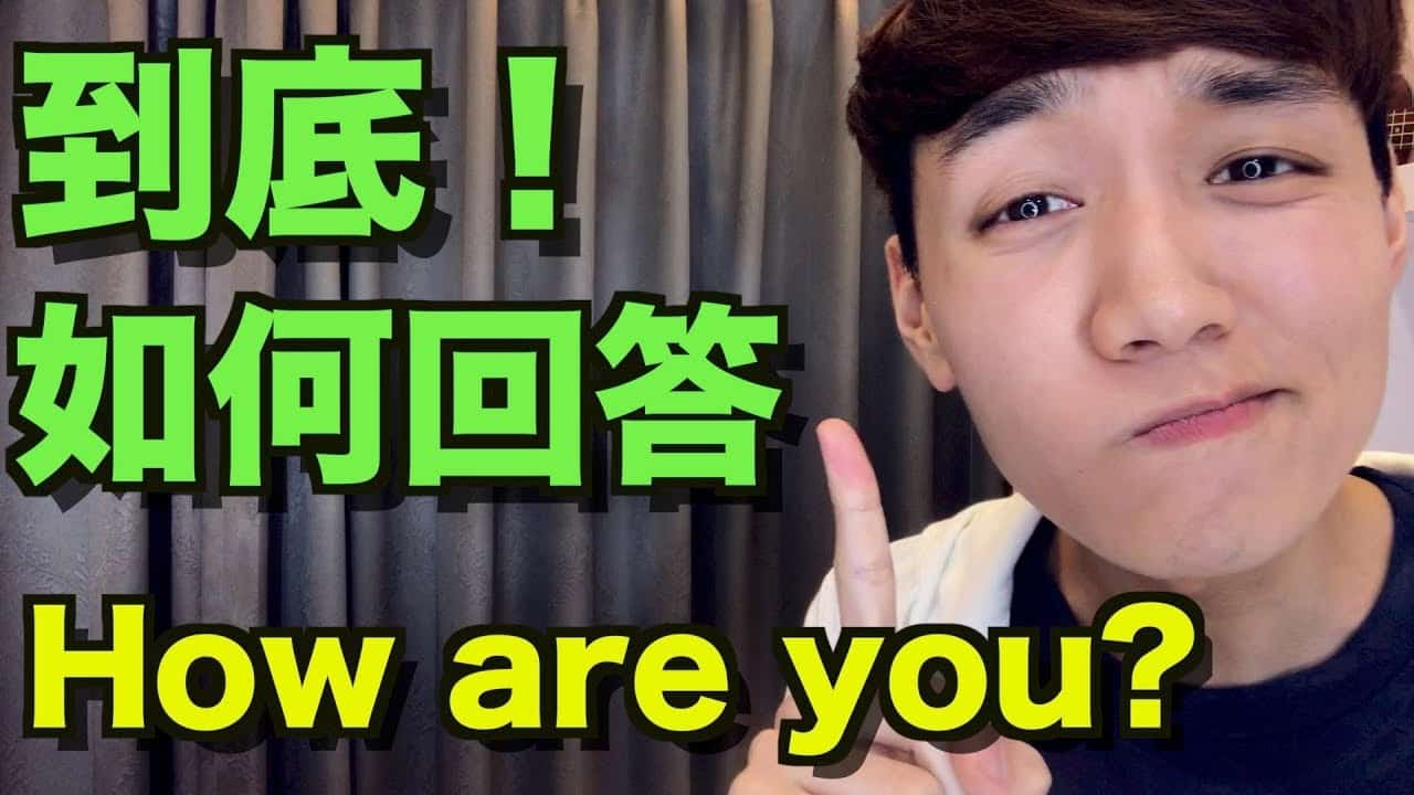 You are currently viewing 如何回答 How are you? 各式各樣的英文打招呼/問候語!