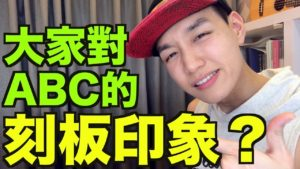 Read more about the article ABC 都很有錢?都很愛玩?各種 ABC 刻板印象!