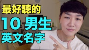 Read more about the article 【推薦】10個最好聽的男生英文名字 + 意義!