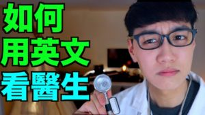 Read more about the article 【看病必備英文】如何描述各種症狀:流鼻水、全身痠痛、拉肚子等!