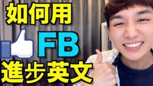Read more about the article 【用臉書學英文】如何用 Facebook 臉書進步你的英文能力?
