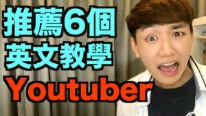 Read more about the article 【英文教學Youtuber 推薦】6個超用心的國內、國外英語教學Youtuber!