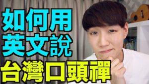 Read more about the article 「傻眼」、「隨便」、「廢話」 英文怎麼說? 各種台灣口頭禪英文翻譯!