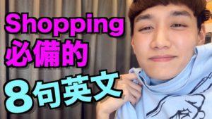 Read more about the article 【購物英文】去外國逛街、買衣服必備的 9 句英文!