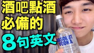 Read more about the article 【酒吧必備英文】如何流利地跟 Bartender 溝通?