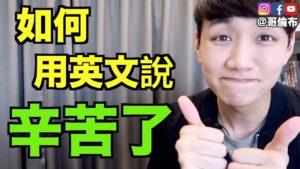 Read more about the article 「辛苦了」英文怎麼說? 一次搞懂如何用英文鼓勵/安慰別人!