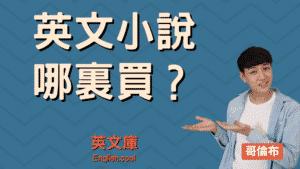 Read more about the article 台灣哪裡買到英文書、英文小說?線上書店 / 實體書店推薦