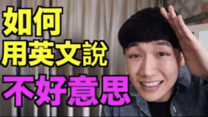 Read more about the article 「不好意思」英文怎麼說?Excuse me? Sorry? 來搞懂!
