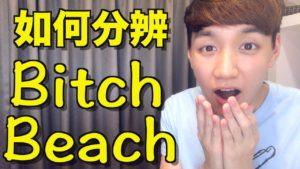 Read more about the article 【哥倫布發音庫】如何分辨 「短I /ɪ/」 跟 「長E /i/」? Bitch vs Beach 發音分析!