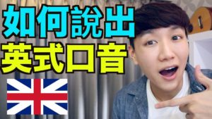 Read more about the article 【哥倫布發音庫】如何說出英式發音?詳細英國口音分析!