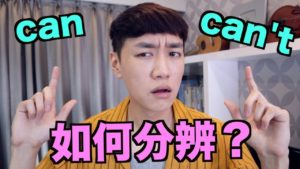 Read more about the article 【哥倫布發音庫】如何分辨 can 跟 can't 的發音?