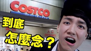 Read more about the article 【哥倫布發音庫】Costco 好市多的英文怎麼唸?