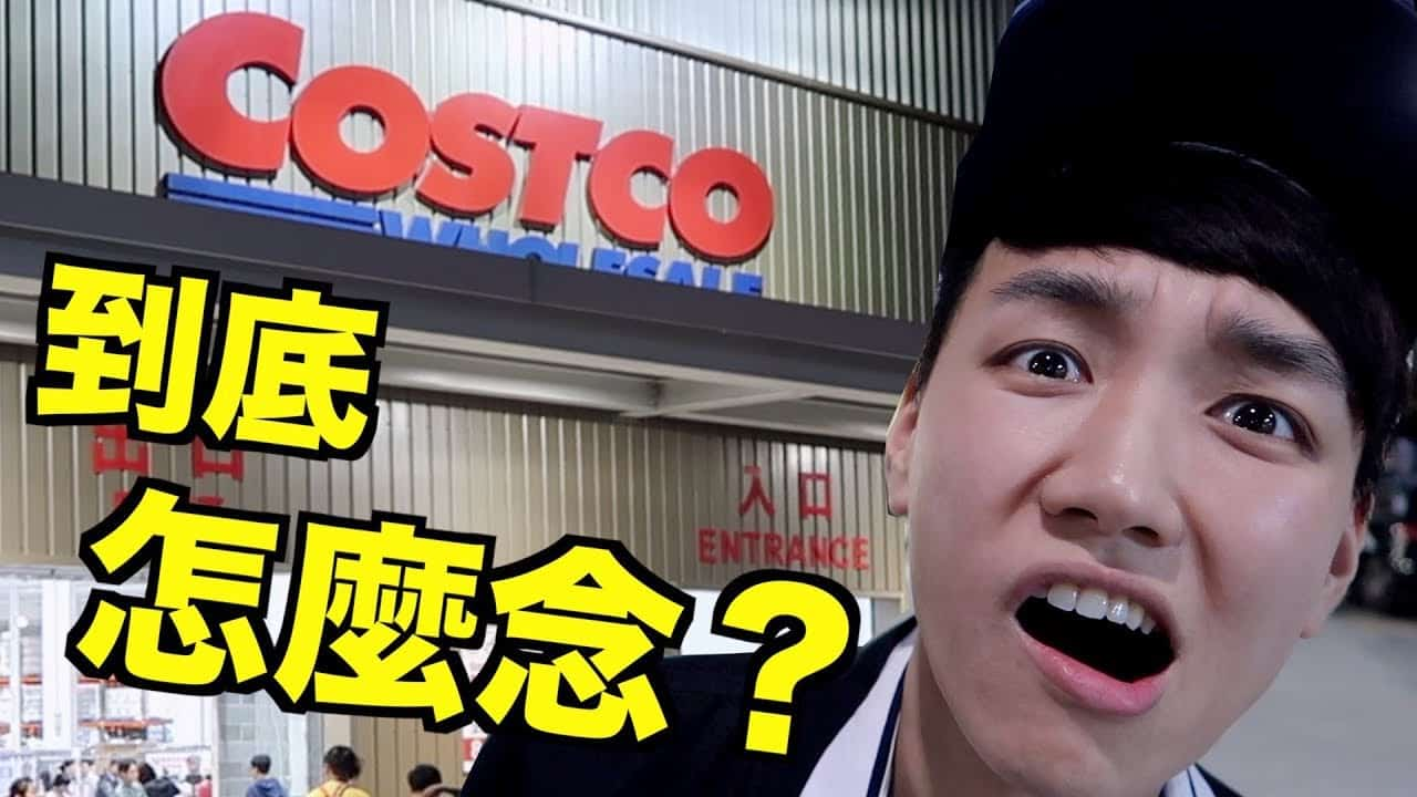You are currently viewing 【哥倫布發音庫】Costco 好市多的英文怎麼唸?
