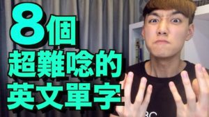 Read more about the article 【哥倫布發音庫】8個超級難唸的英文單字!