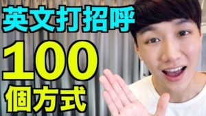 Read more about the article 【英文打招呼】只會說 How Are You? 100最常見的英文問候語!