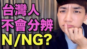 Read more about the article 【哥倫布發音庫】 「n」 跟 「ng」 怎麼區分? (/n/ VS /ŋ/)