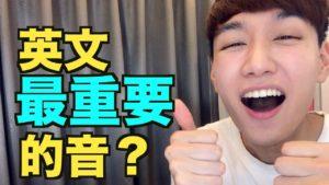 Read more about the article 【哥倫布發音庫】 英文的 /ə/ (Schwa) 是什麼?(中央母音)
