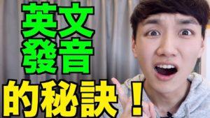 Read more about the article 【發音庫】中文/英文在語調、節奏、重音輕音上有什麼差異?