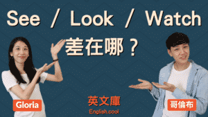 Read more about the article 「看」的英文 See, Look, Watch 差在哪?