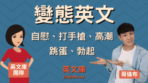 Read more about the article 【變態英文】自慰、打手槍、高潮、跳蛋、勃起 等英文!(含例句)