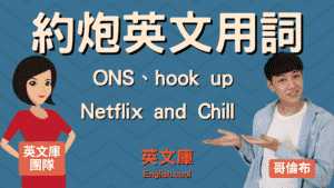 Read more about the article 【約炮英文用詞】ONS、hook up、Netflix and Chill 的意思以及用法!