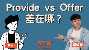 Read more about the article 「provide」正確用法是?跟offer差在哪?