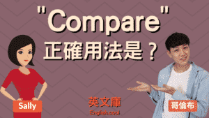 Read more about the article 「compare」正確用法是?compare to, compare with 等的用法!