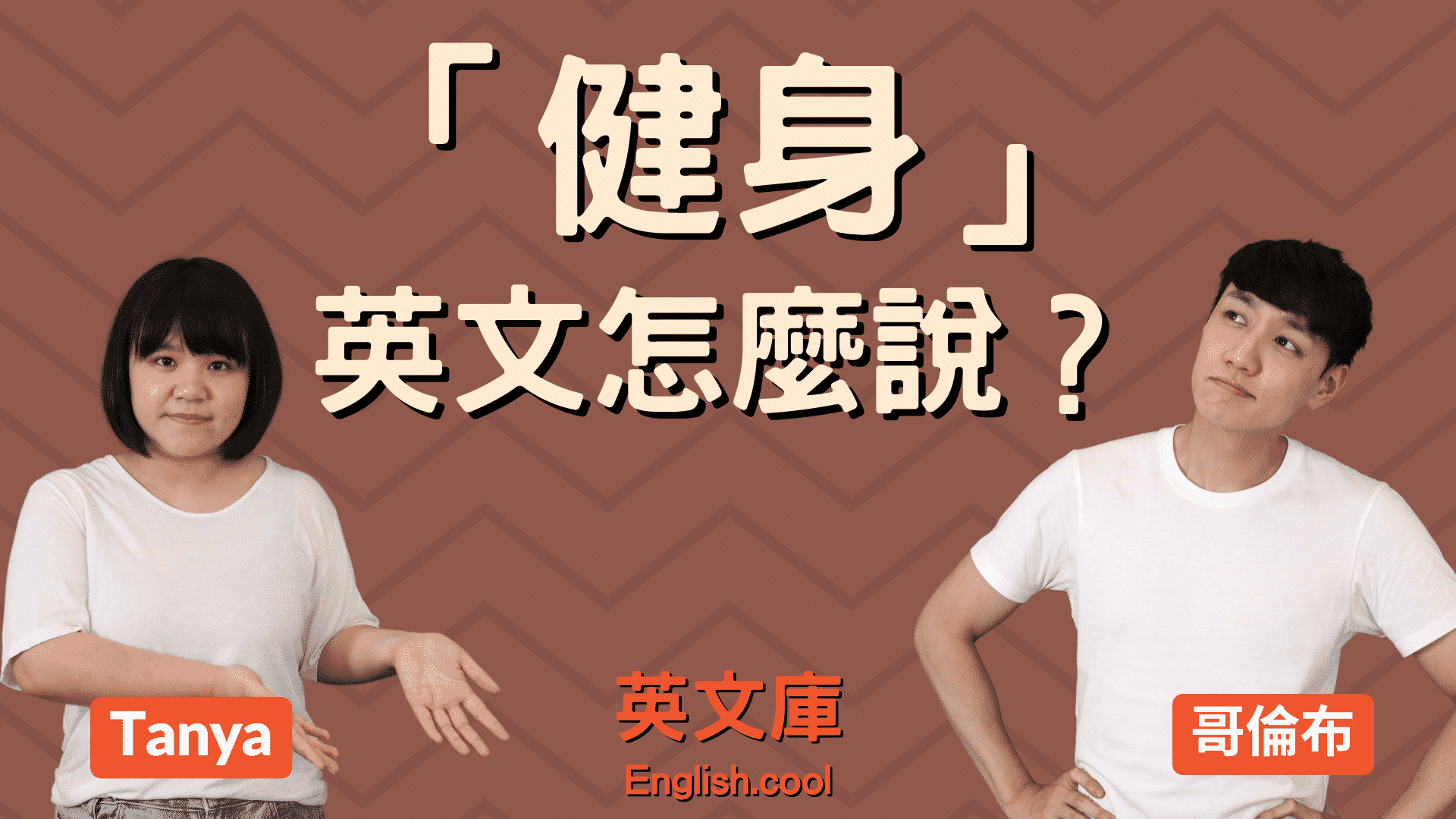 You are currently viewing 「健身」英文怎麼說?Work out? Exercise? 來搞懂!