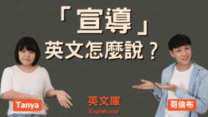 Read more about the article 「宣導」英文是什麼? publicize? disseminate? propagate?