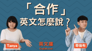 Read more about the article 「合作」英文怎麼說?Cooperate, Collaborate 等的用法! (含例句)