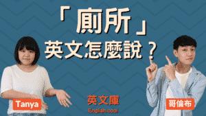 Read more about the article 「廁所、洗手間」英文該用 Toilet, Bathroom, WC, 還是…?