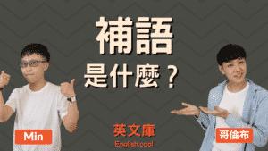 Read more about the article 英文的「補語」是什麼?帶你認識主詞補語、受詞補語!