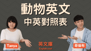 Read more about the article 【動物英文 – 中英對照表】120種動物!從斑馬到鴿子!