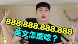 Read more about the article Million, Billion 等中文是什麼? 來搞懂如何翻譯大數字!