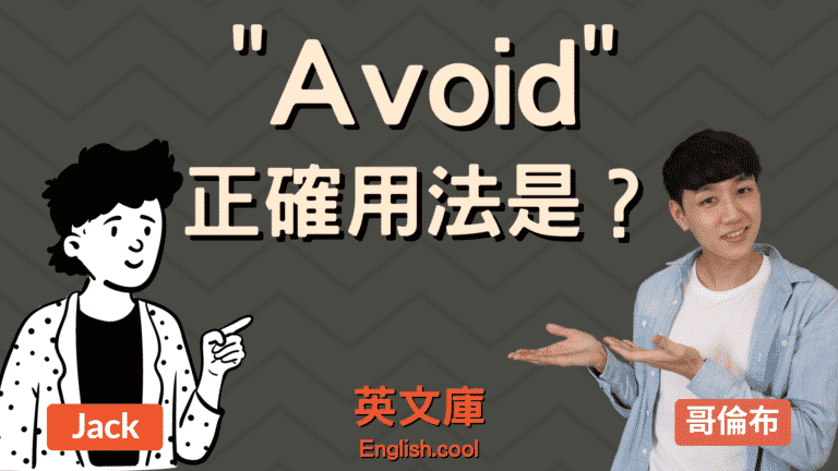 Read more about the article 「avoid」正確用法是?跟 prevent 用法差在哪?