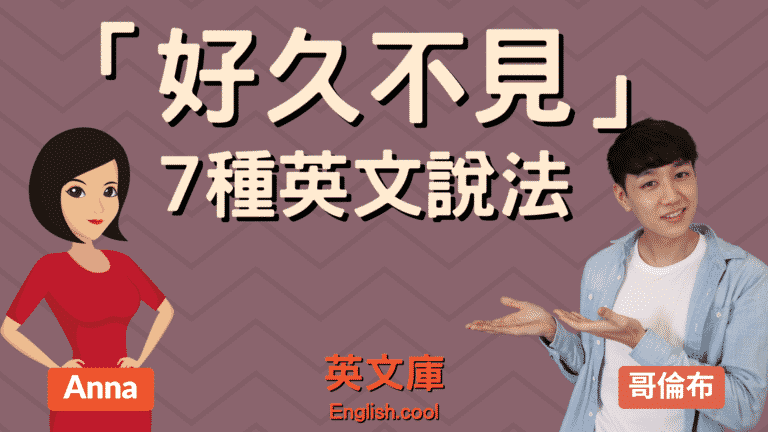 Read more about the article 「好久不見」7 種英文說法!除了 Long Time No See. 還可以用什麼?